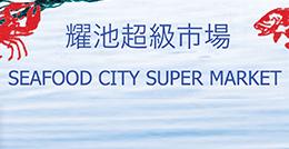 seafoodcitysupermarket